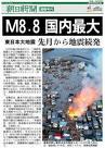 東北地方太平洋沖地震.jpg